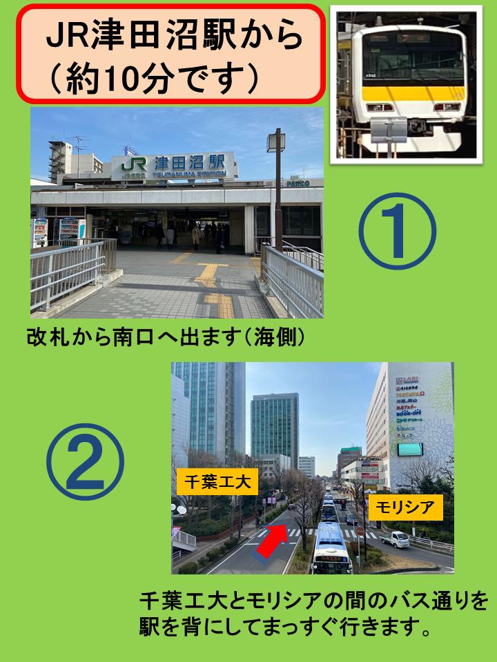 JR津田沼駅からリサイクルショップまでの道順